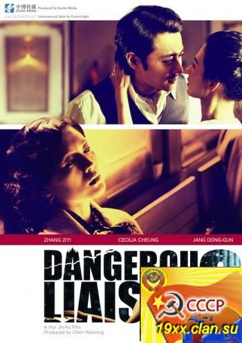 Опасные связи (2012)