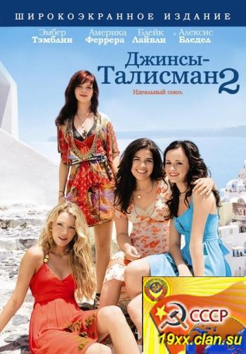 Джинсы–талисман 2 (2008)