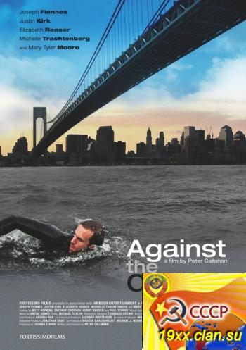 Против течения (2009)