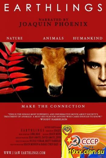 Земляне (2005)
