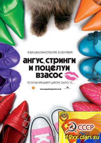 Ангус, стринги и поцелуи взасос (2008)