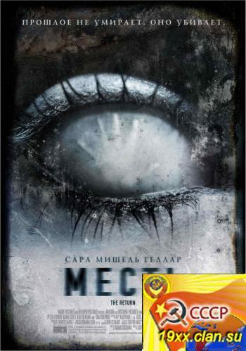Месть (2006)