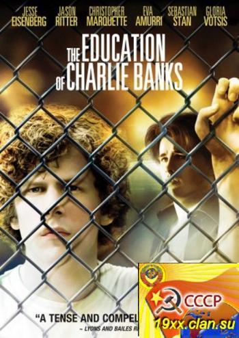 Образование Чарли Бэнкса (2007)