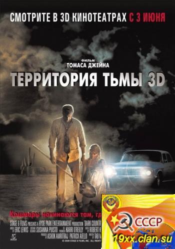 Территория тьмы (2009)