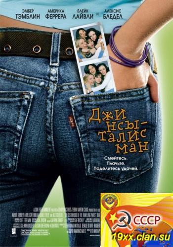 Джинсы–талисман (2005)