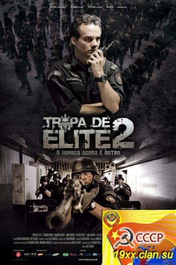Элитный отряд 2: Враг внутри (2010)