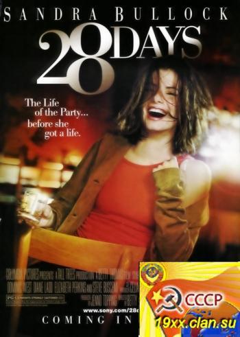 28 дней (2000)