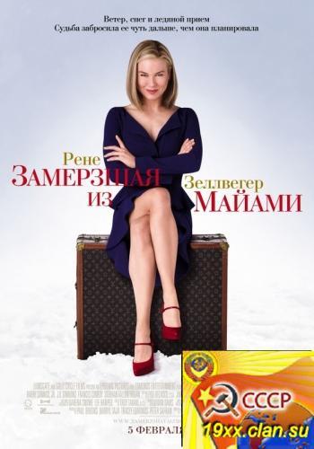 Замерзшая из Майами (2008)