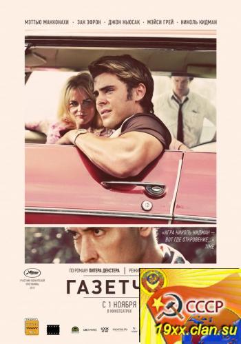 Газетчик (2012)