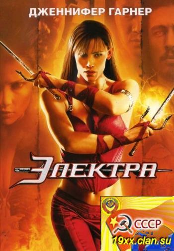 Электра (2005)