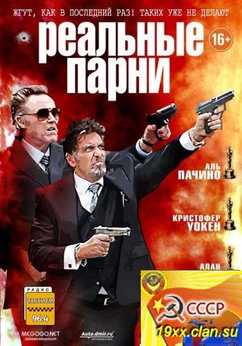 Реальные парни (2012)