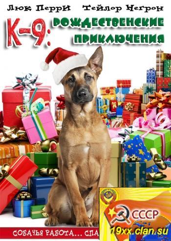 К-9: Рождественские приключения (2012)
