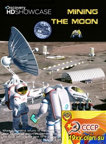 Шахты на Луне (2008)