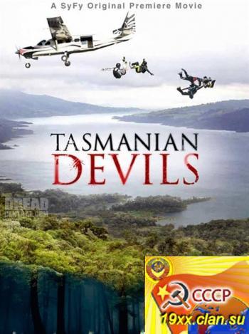 Тасманские дьяволы (2012)