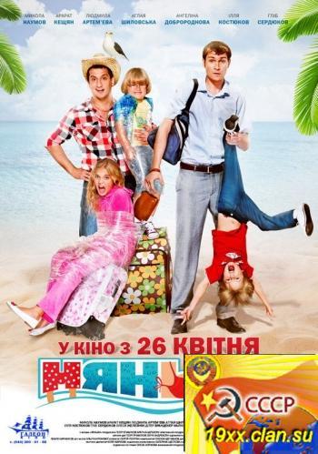 Няньки (2012)