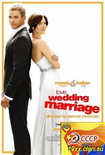 Сначала любовь, потом свадьба (2011)