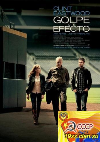 Крученый мяч (2012)