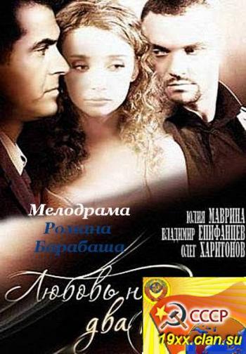 Любовь на два полюса (2012) SATRip