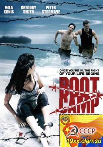 Лагерь (2008)