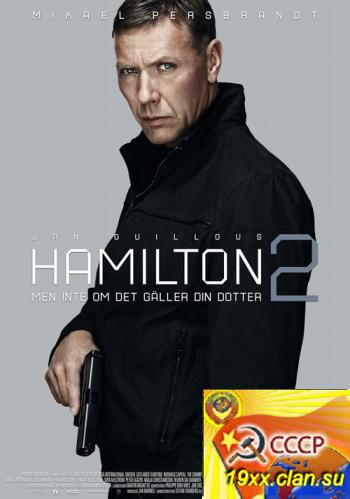 Агент Хамилтон: Похищенная (2012)