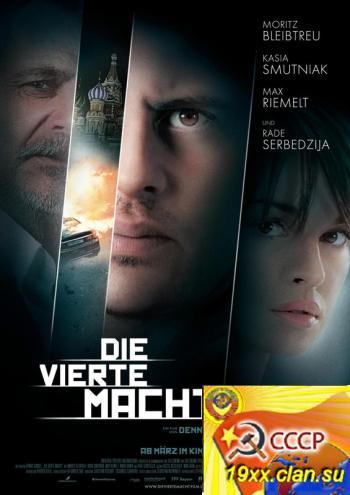 Четвертая власть (2012)
