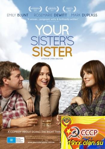 Сестра твоей сестры (2011)