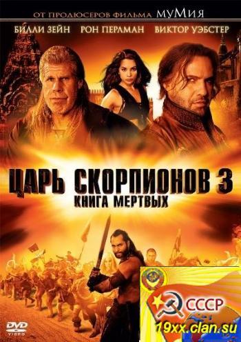 Царь скорпионов 3: Книга мертвых (2011)