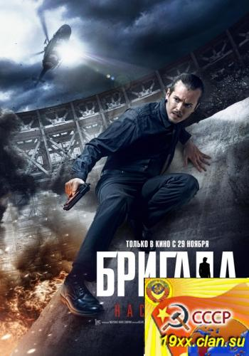 Бригада: Наследник (2012)