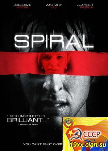 Спираль (2007)