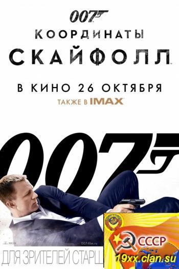007: Координаты «Скайфолл» (2012)