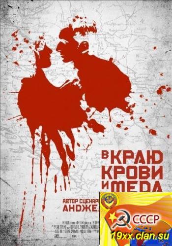 В краю крови и меда (2011)