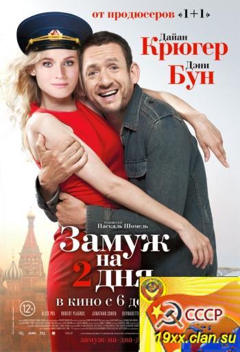 Замуж на 2 дня (2012)