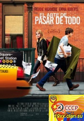 Домашняя работа (2011)