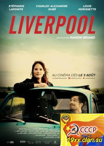 Ливерпуль (2012)
