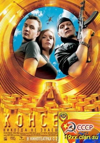Консервы (2007)