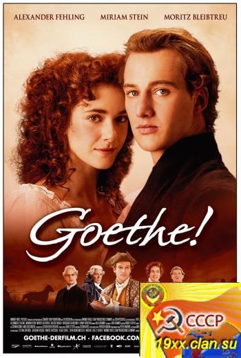 Гёте / Goethe! (2010)