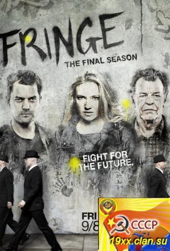 Грань 5 сезон / Fringe (2012)
