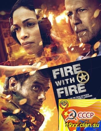 Клин клином / Fire with Fire (2012)