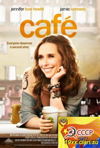 Кафе (2010)