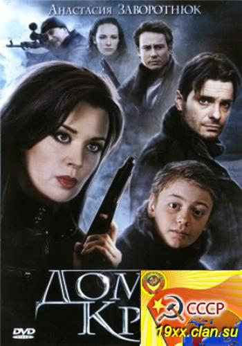 Дом на краю (2012) DVDRip