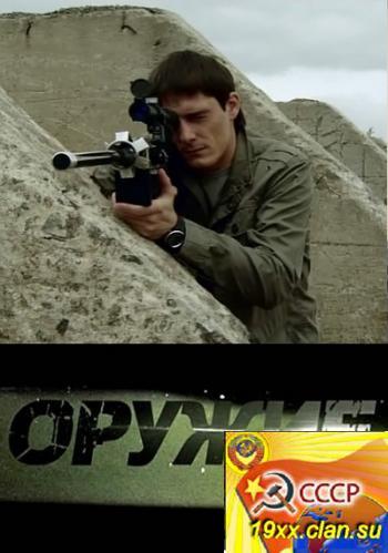 Оружие (2012) SATRip