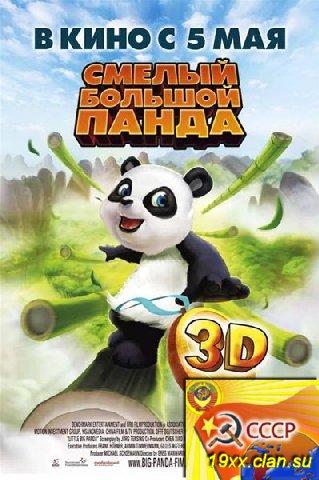 Смелый большой панда / Little Big Panda