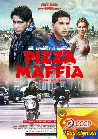 Пицца мафия / Pizza Maffia