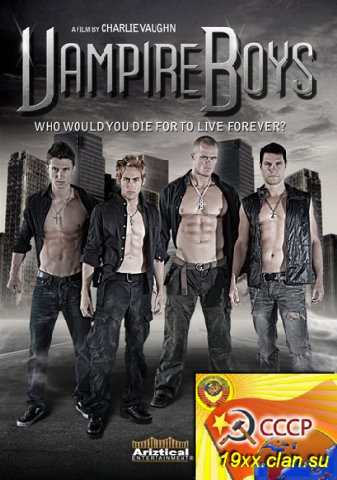 Парни-вампиры / Vampire Boys