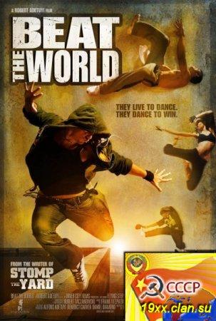 Зажечь мир / Beat the World
