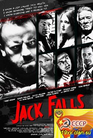 Падение Джека / Jack Falls