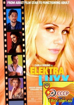 Электра Люкс / Elektra Luxx