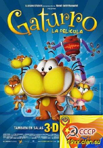 Гатурро / Gaturro