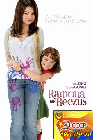 Рамона и Бизус / Ramona and Beezus