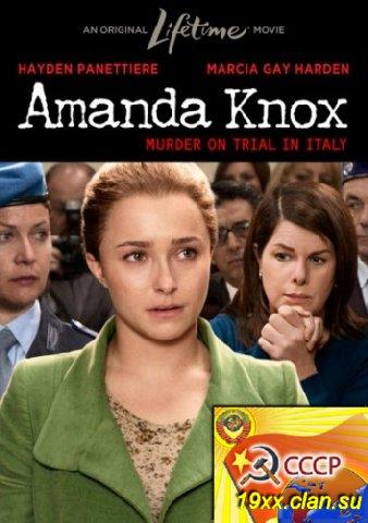 История Аманды Нокс / Amanda Knox: Murder on Trial in Italy